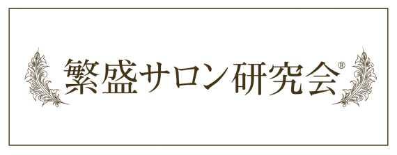 WJ繁盛サロン研究会特別セミナー