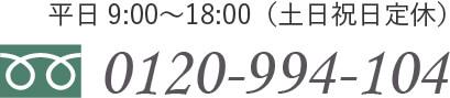 平日9:00〜18:00(土日祝日定休) 0120-994-104