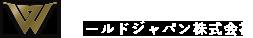 WORLD JAPAN ワールドジャパン株式会社