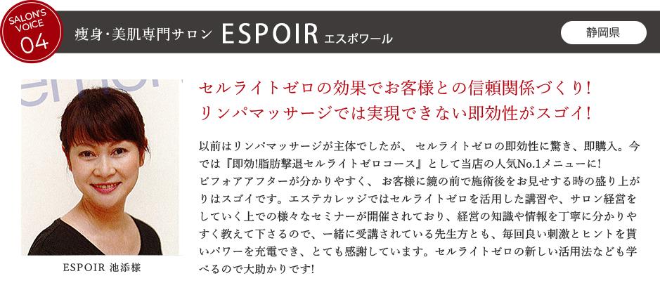 痩身,美肌専門サロン ESPOIR エスポワール