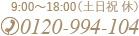 9:00~18:00(土日祝 休)tel:0120-994-104
