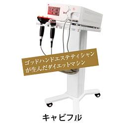キャビフル(ラジオ波痩身機)