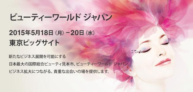 ビューティーワールドジャパン2015