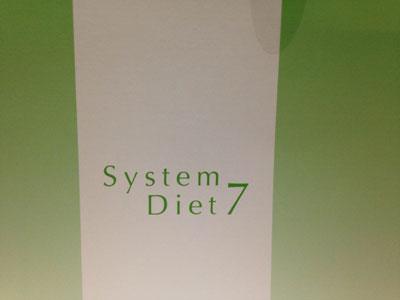 システムダイエット7