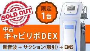 中古キャビリポDEX 限定1台(売約済み)