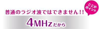 コンフォートデュアル(ラジオ波)