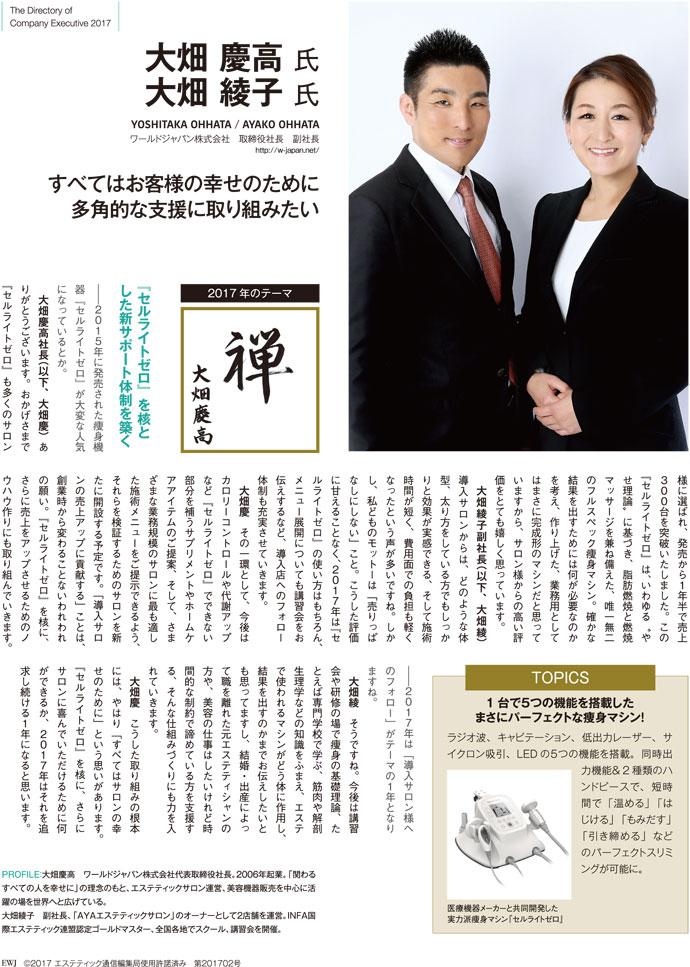 1月10日発行のエステティック通信2月号に社長と副社長のインタビューが 掲載