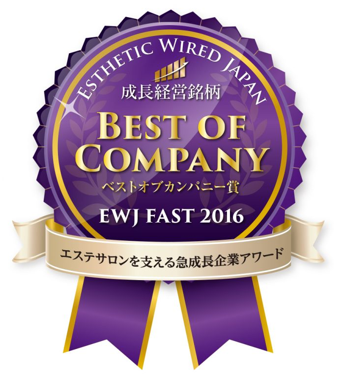 「EWJ Fast 2016」ベストオブカンパニー賞を受賞しました