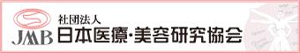 日本・医療美容研究協会(JMB)