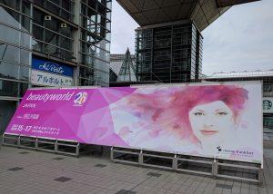 入り口には「ビューティーワールドジャパン」の開催を知らせる巨大看板が