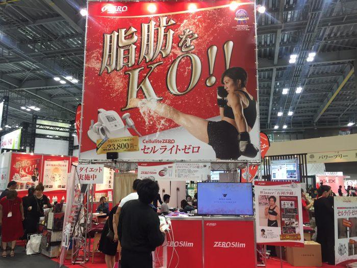 ブースの頭上に掲げられた「脂肪をKO!!」のキャッチコピーが目を引く