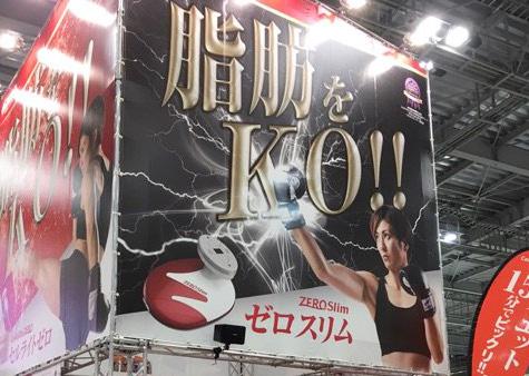 石岡選手をイメージモデルに採用した『ゼロスリム』のパネルも