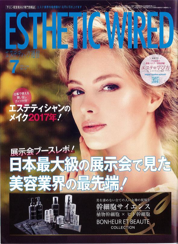 エステティック通信7月号にワールドジャパンが掲載されました