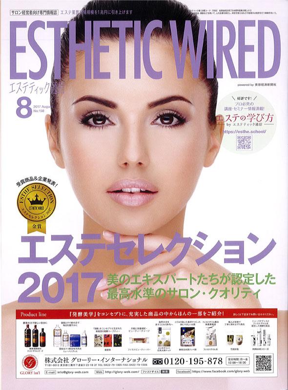 エステティック通信8月号にワールドジャパンが掲載されました