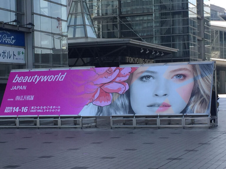 今年も大盛況! 日本最大級の「美の祭典」に登場!