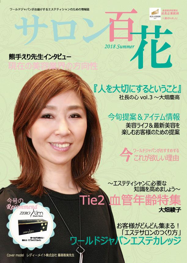 エステティシャンための美容情報誌「サロン百花夏号」が発行されました