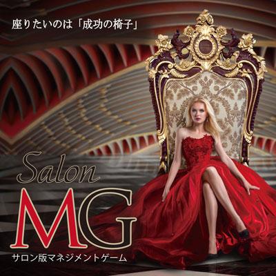 サロン版マネジメントゲームMG® MG研修