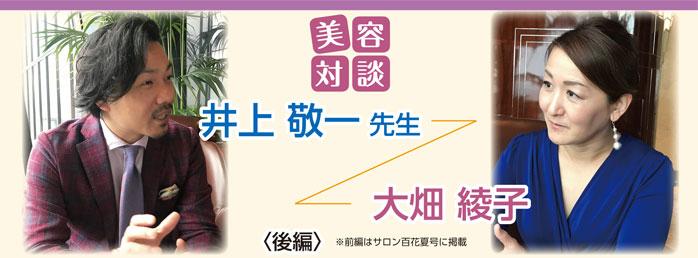 井上敬一先生とと大畑綾子の美容対談<後編>