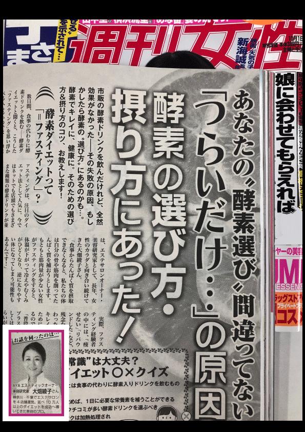 【掲載情報】「週刊女性」掲載されました!