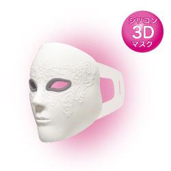 LEDコラーゲントリートメントマスク「アフロディーテⅡ」