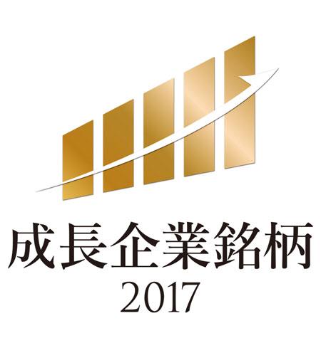 ワールドジャパン株式会社が「成長企業銘柄2017」を受賞しました。
