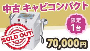 中古キャビコンパクト1台限定!!(売約済み)