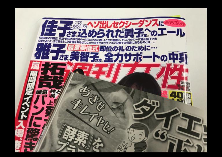 【掲載情報】10月29日号「週刊女性」掲載されました!