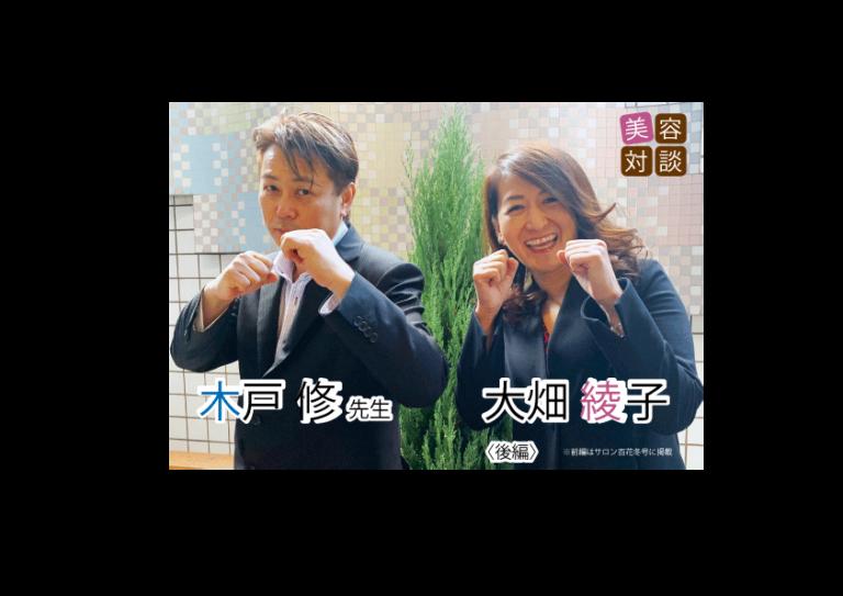 「サロン百花 2020 Spring」木戸修先生インタビュー記事<後編>