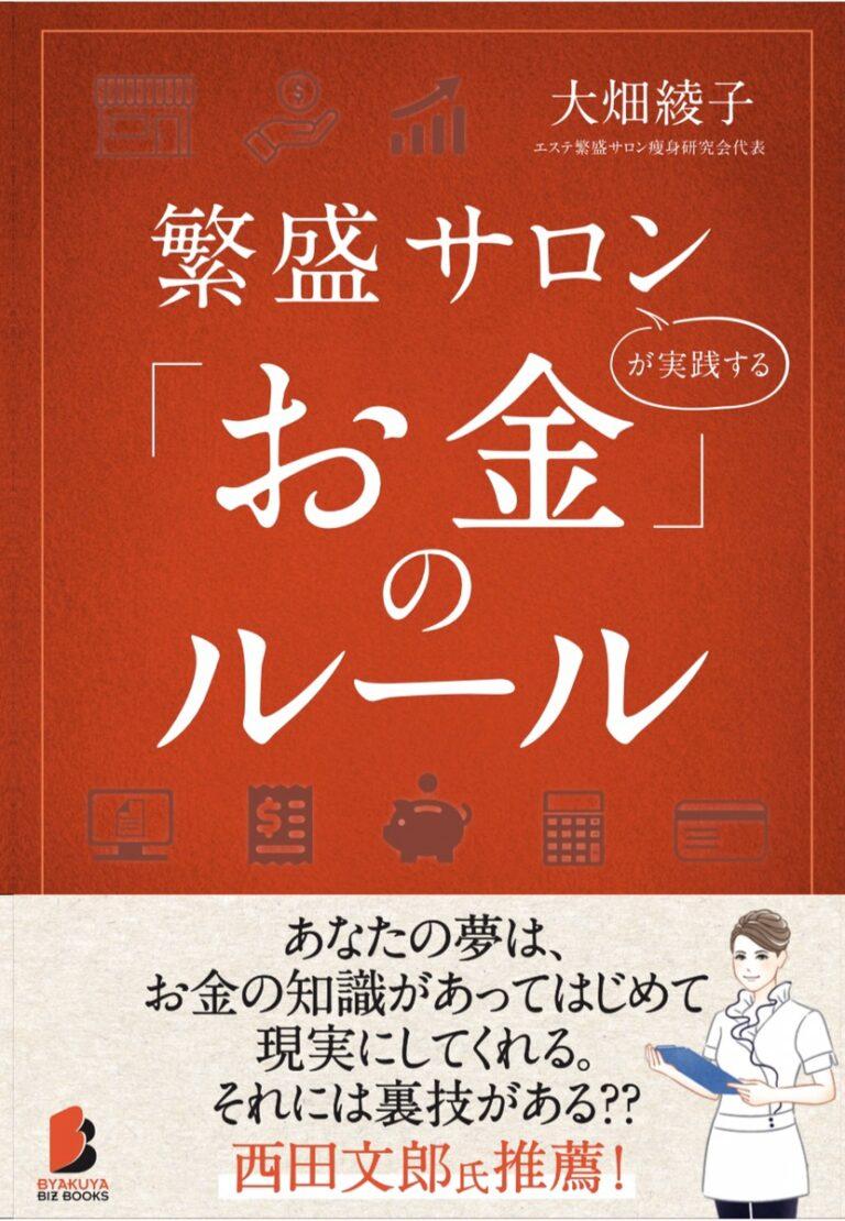書籍:繁盛サロンが実践する「お金」のルール発売(著 大畑綾子)