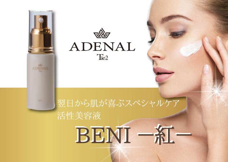 活性美容液『BENI-紅-』アデナルシリーズに登場