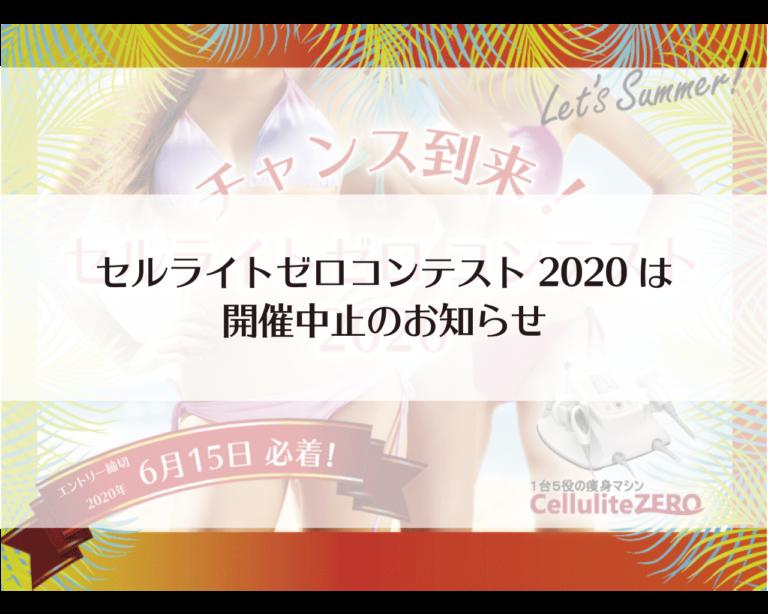 セルライトゼロコンテスト2020開催中止のお知らせ