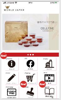 ワールドジャパン公式アプリが新しくなりました!