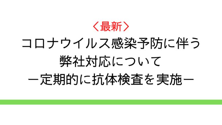 新型コロナウイルス感染予防に伴う弊社対応について(8/31更新)
