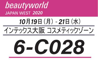 BWJ大阪-2020-ワールドジャパン出展します!