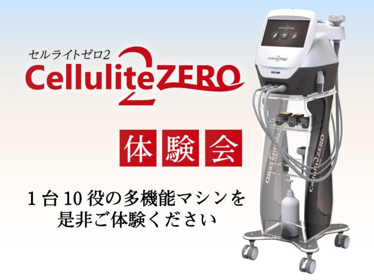 <お取引先様限定!>セルライトゼロ2体験会開催のお知らせ