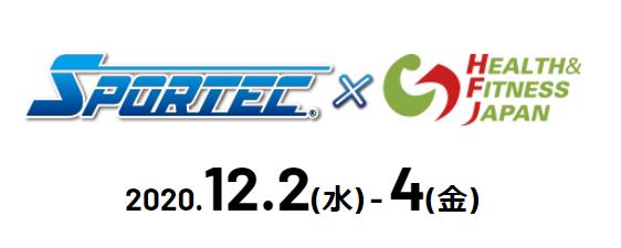 SPORTEC2020-ワールドジャパン出展します!