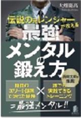 書籍:新発売!伝説の元レンジャーが教える 最強のメンタルの鍛え方