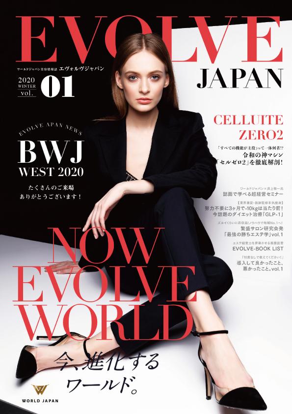 EVOLVE JAPAN創刊!