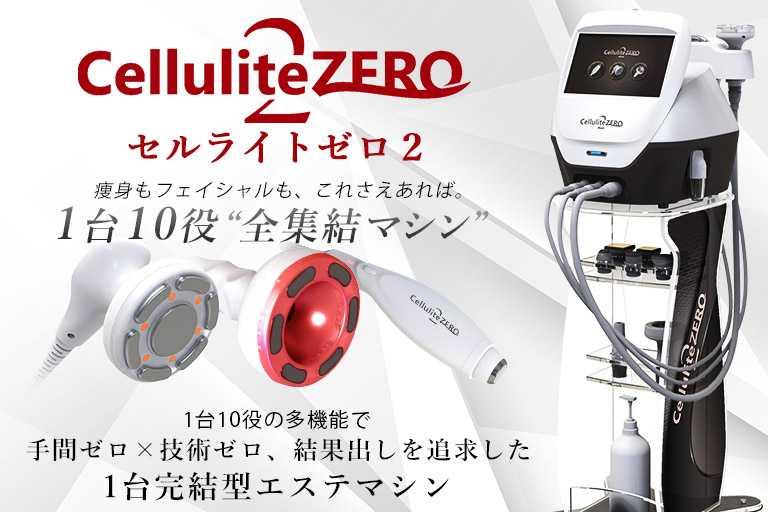 業務用エステ機器セルライトゼロ2