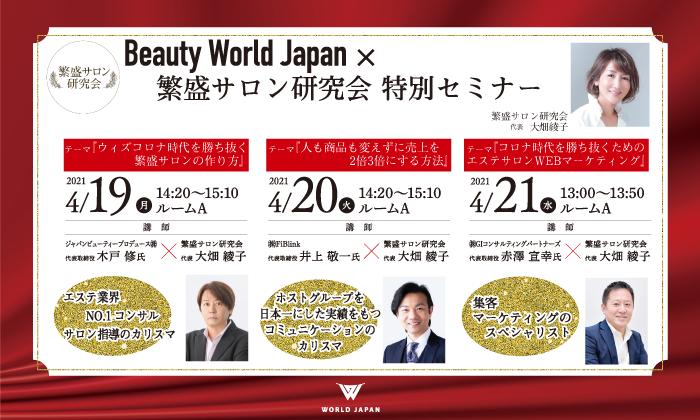 <展示会情報> Beautyworld Japan特別セミナー開催