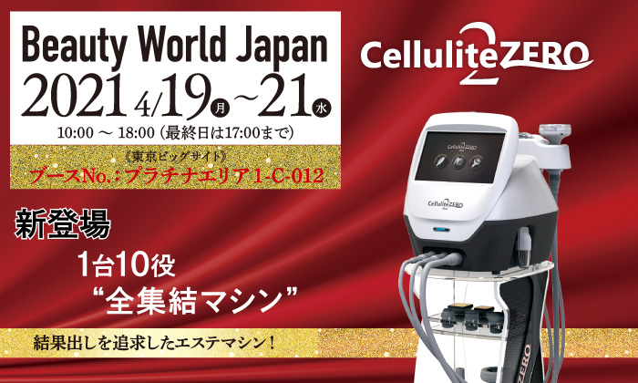 <展示会情報> Beautyworld Japan 2021