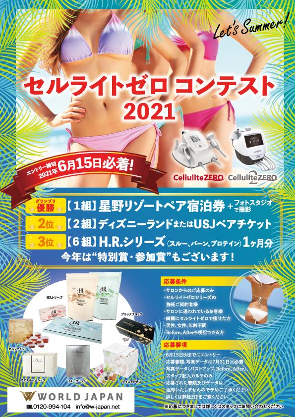 セルライトゼロコンテスト2021開催のお知らせ