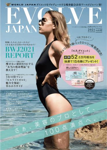 エステティシャンのための美容情報誌EVOLVE JAPAN