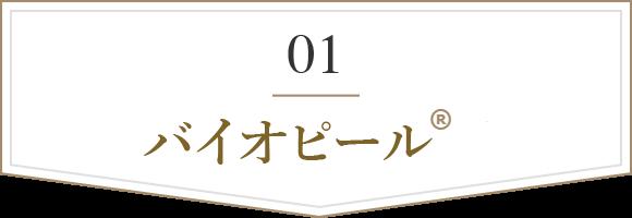 01 バイオピール TM