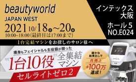 <展示会情報> ビューティーワールドジャパン ウエスト2021