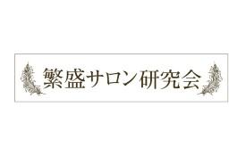 10月12日開催 WJ繁盛サロン研究会無料セミナー